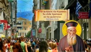 Μετά+από+1700+χρόνια+σήμερα+καταπατείται+η+Αργία+της+Κυριακής.