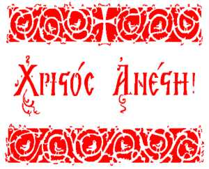 xristosanesth