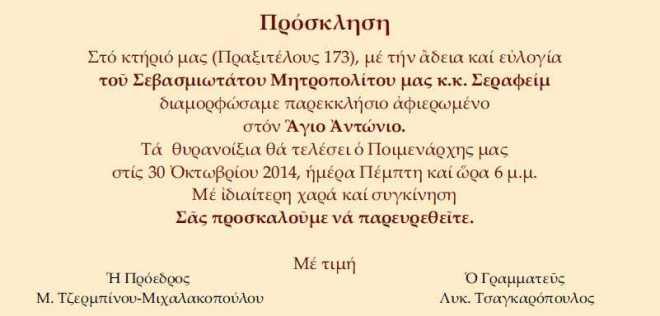 ΘΥΡΑΝΟΙΞΙΑ2