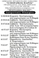 latreytikes17-1