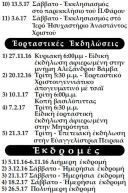 latreytikes17-2