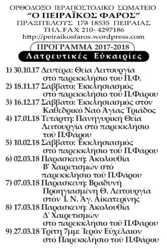 prog2017-18_1
